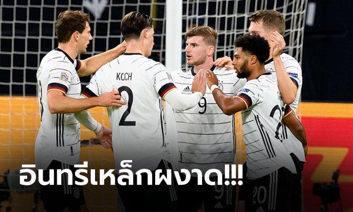 แวร์เนอร์เบิ้ล! เยอรมนี เปิดบ้านรัวแซง ยูเครน 3-1 พุ่งยึดจ่าฝูงกลุ่ม 4 เนชั่นส์ลีก